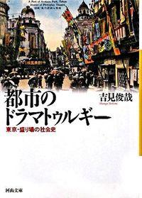 都市のドラマトゥルギー / 東京・盛り場の社会史