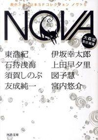 NOVA 5 / 書き下ろし日本SFコレクション