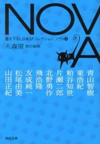NOVA 8 / 書き下ろし日本SFコレクション