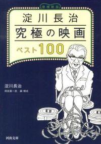 淀川長治究極の映画ベスト100
