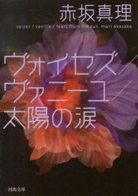 赤坂真理『ヴォイセズ/ヴァニーユ/太陽の涙』表紙