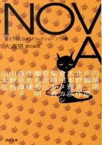 NOVA : 書き下ろし日本SFコレクション 10(大森望/編集)