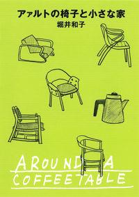 アァルトの椅子と小さな家
