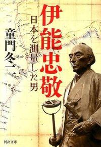 伊能忠敬 / 日本を測量した男