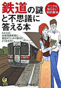 鉄道の謎と不思議に答える本 / マニアも知らない知的雑学