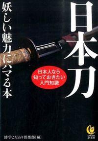 日本刀妖しい魅力にハマる本