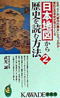 日本地図から歴史を読む方法 2
