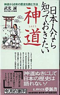 日本人なら知っておきたい神道 / 神道から日本の歴史を読む方法