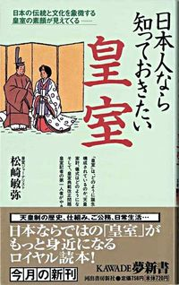 日本人なら知っておきたい皇室 : 日本の伝統と文化を象徴する皇室の素顔が見えてくる