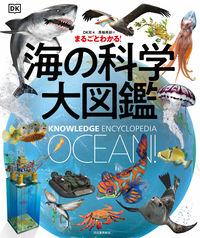 まるごとわかる! 海の科学大図鑑