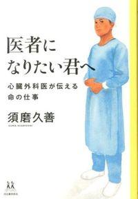 医者になりたい君へ: 心臓外科医が伝える命の仕事 (14歳の世渡り術)