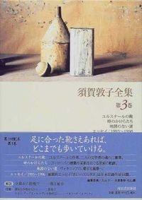 須賀敦子全集 第3巻
