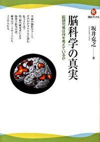 脳科学の真実 / 脳研究者は何を考えているか