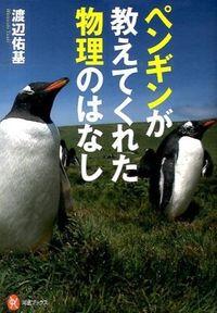 ペンギンが教えてくれた 物理のはなし
