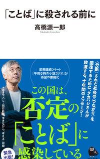 高橋源一郎『「ことば」に殺される前に』表紙