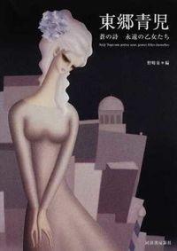 東郷青児 / 蒼の詩永遠の乙女たち