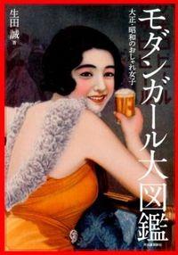 モダンガール大図鑑 / 大正・昭和のおしゃれ女子