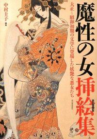 魔性の女挿絵集 / 大正~昭和初期の文学に登場した妖艶な悪女たち