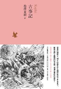 日本文学全集 01
