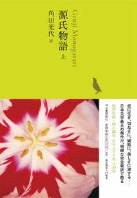 源氏物語 上 日本文学全集 ; 04