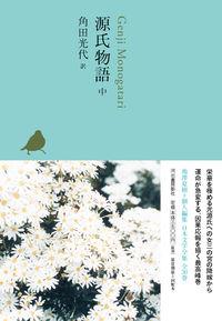 源氏物語 中 日本文学全集 ; 05