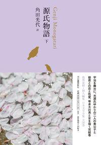源氏物語 下 日本文学全集 ; 06