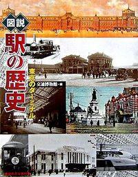 図説駅の歴史 : 東京のターミナル