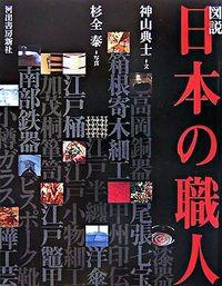 図説日本の職人