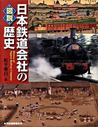 図説日本鉄道会社の歴史