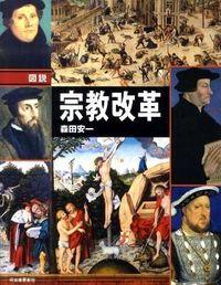 図説宗教改革 (ふくろうの本)