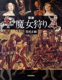 図説魔女狩り (ふくろうの本)
