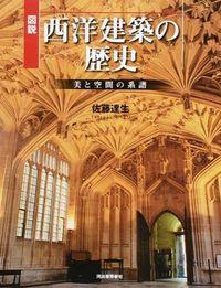 図説西洋建築の歴史 増補新装版 / 美と空間の系譜