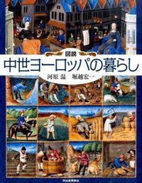 図説中世ヨーロッパの暮らし (ふくろうの本)