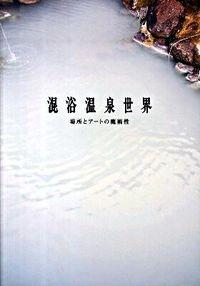 混浴温泉世界 / 場所とアートの魔術性