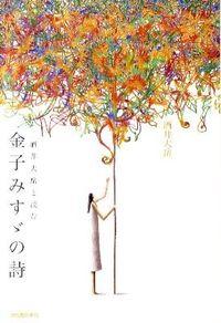 酒井大岳と読む金子みすゞの詩