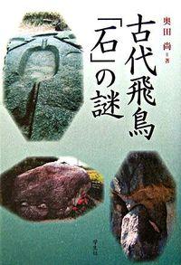 古代飛鳥「石」の謎