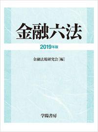 金融六法 2019年版