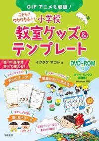 GIFアニメも収録! 子どもがワクワク喜ぶ! 小学校 教室グッズ&テンプレート DVD-ROM付