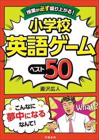 授業が必ず盛り上がる!小学校英語ゲームベスト50