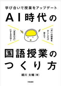 学び合いで授業をアップデート AI時代の国語授業
