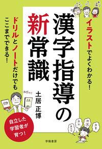 イラストでよくわかる! 漢字指導の新常識