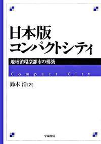 日本版コンパクトシティ / 地域循環型都市の構築