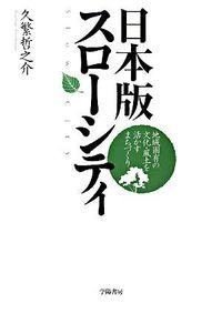 日本版スローシティ / 地域固有の文化・風土を活かすまちづくり