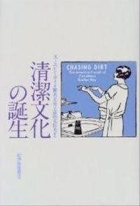 清潔文化の誕生