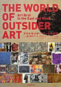 アウトサイダー・アートの世界 / 東と西のアール・ブリュット