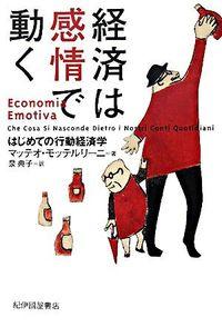 経済は感情で動く / はじめての行動経済学