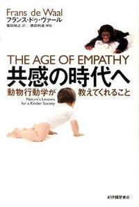 共感の時代へ / 動物行動学が教えてくれること