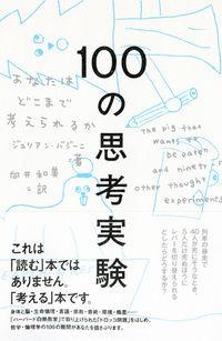 100の思考実験 : あなたはどこまで考えられるか(9784314010917)