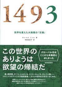 1493 / 世界を変えた大陸間の「交換」