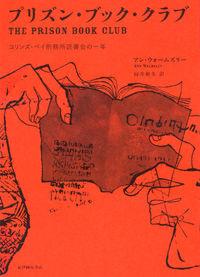 プリズン・ブック・クラブ――コリンズ・ベイ刑務所読書会の一年(9784314011426)